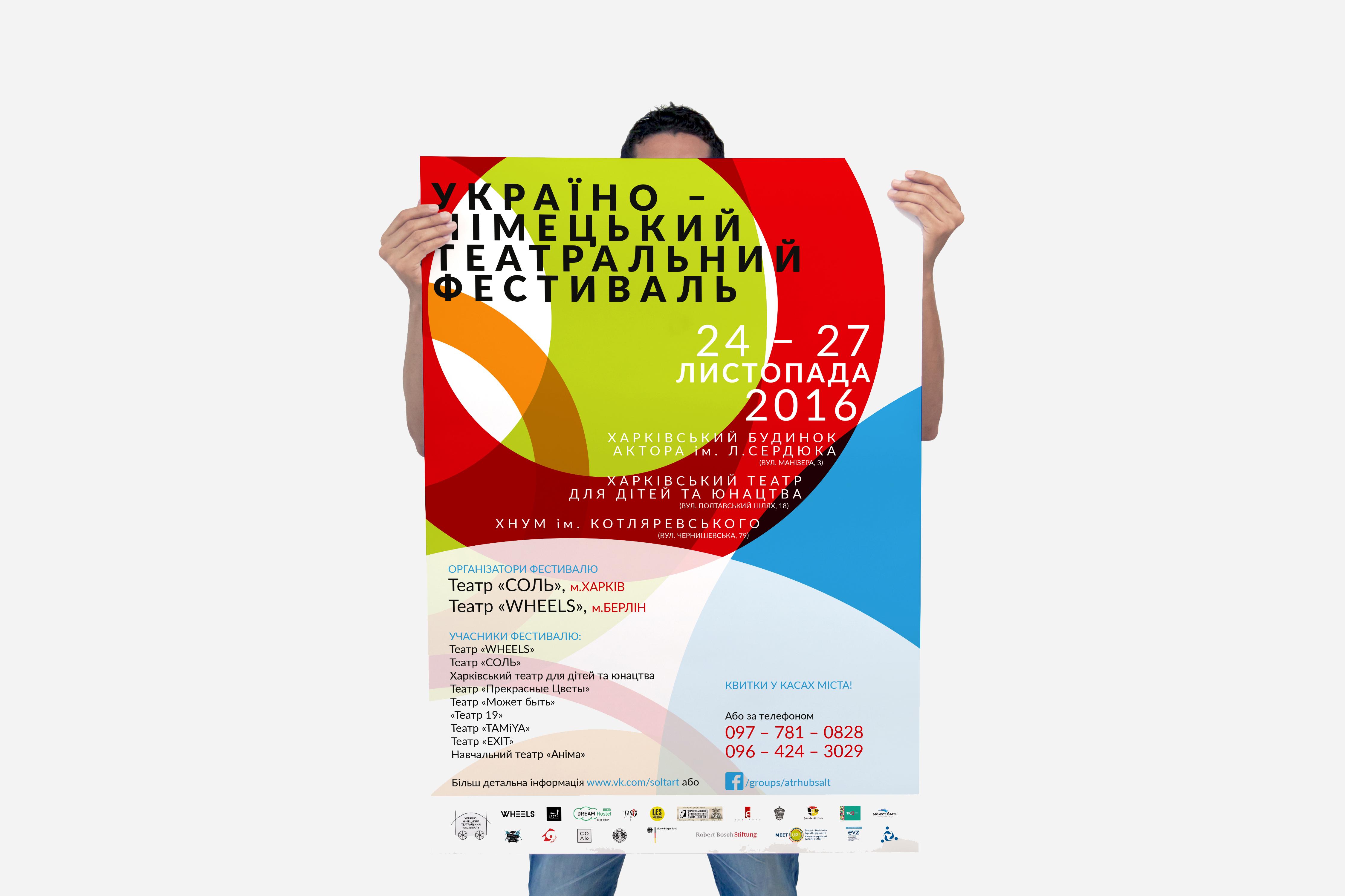 WHEELS-Festival-Branding-Posterdesign
